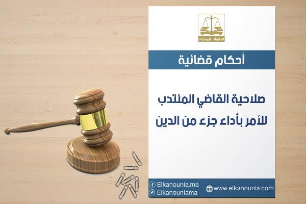 صلاحية القاضي المنتدب للأمر بأداء جزء من الدين. PDF