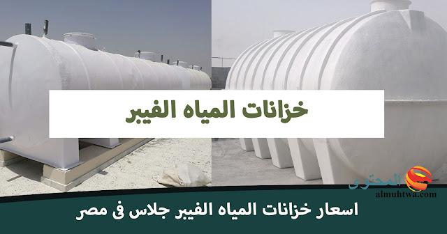 اسعار خزانات المياه الفيبر جلاس فى مصر 2019