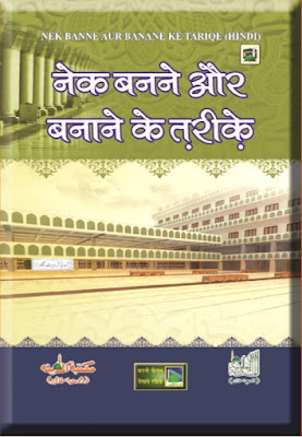 Download: Neik Banne Aur Banane k Tarike pdf in Hindi
