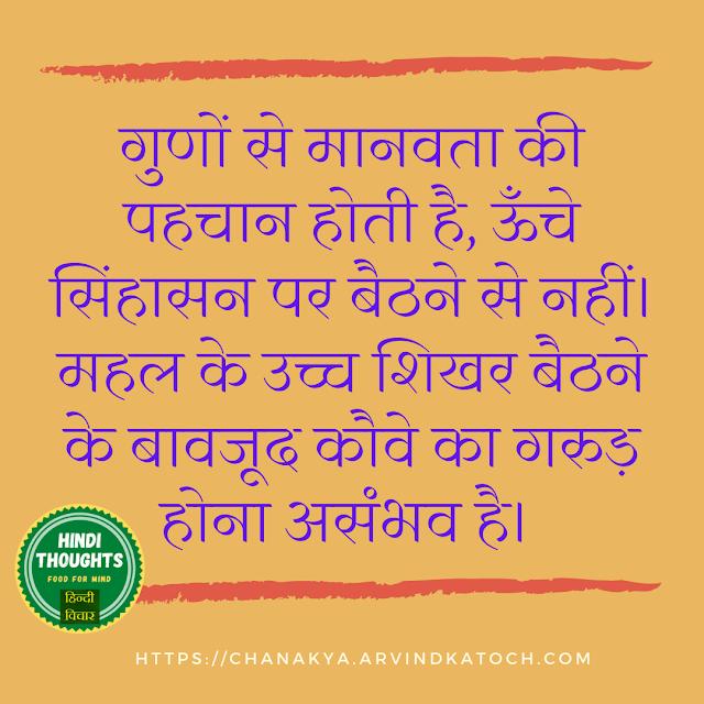 मानवता,Hindi Thought,पहचान,identified,Humanity,Qualities,Chanakya,Image,गुणों,