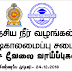 National Water Supply & Drainage Board - VACANCIES