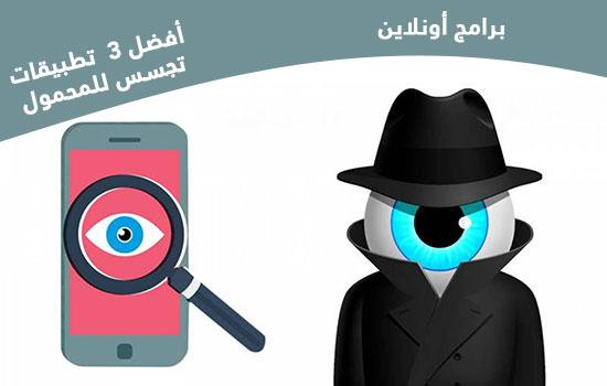 أفضل 3  تطبيقات تجسس للمحمول