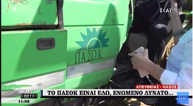 Επικό στιγμιότυπο στη Νάξο: Αγρότης «έσκασε μύτη» με τρακτέρ... ΠΑΣΟΚ