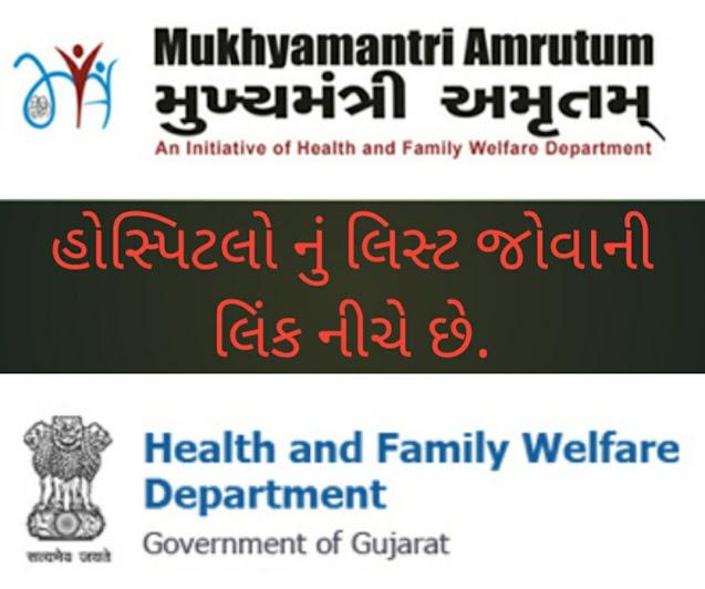 Hospital List Of Mukhyamantri MA Amrutam Yojana