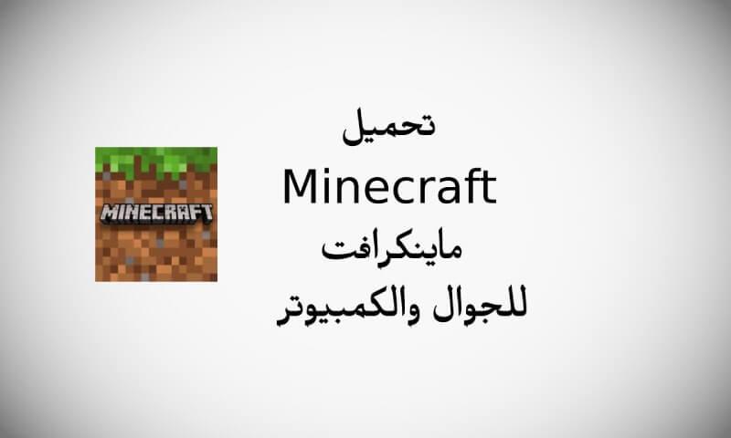 تحميل ماين كرافت  تحميل ماين كرافت للكمبيوتر تحميل ماين كرافت APK   تحميل ماين كرافت للأندرويد مهكرة 2021 - Minecraft 1.17.0.54 تحميل ماين كرافت للاندرويد برنامج تنزيل ماين كرافت تحميل ماين كرافت 1.14.30 للاندرويد تحميل ماين كرافت 1.16 للجوال apk تحميل ماين كرافت 1.16 للكمبيوتر تنزيل ماين كرافت 2020
