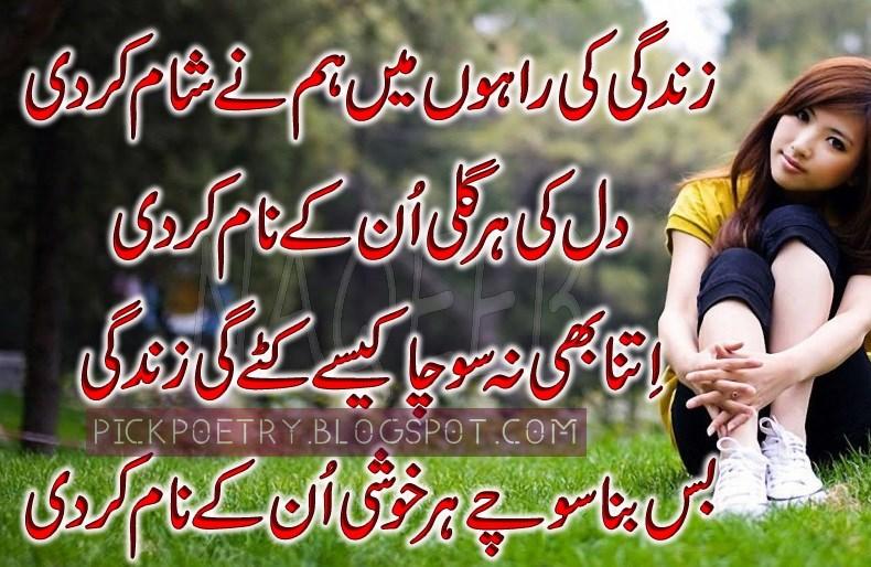Line Poetry In Urdu Facebook