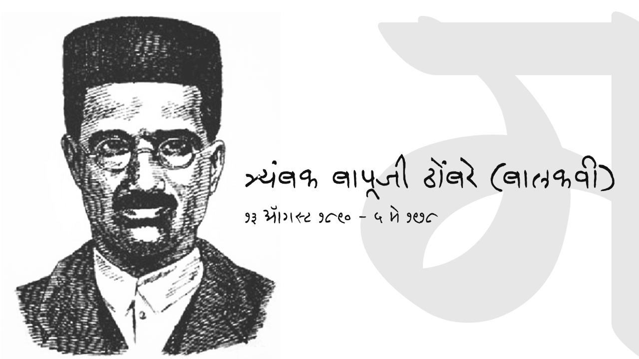 बालकवी - त्र्यंबक बापूजी ठोंबरे   Trambak Bapuji Thombare - Balkavi