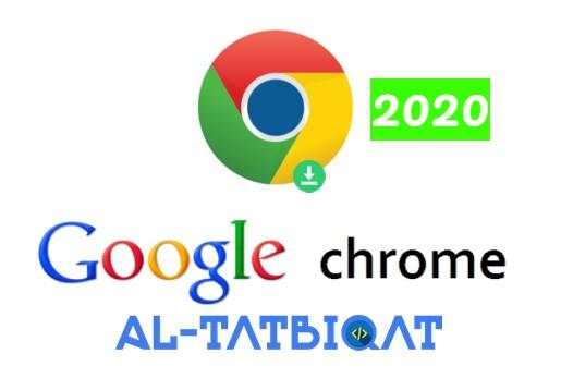 تحميل برنامج Google Chrome اخر اصدار 2020