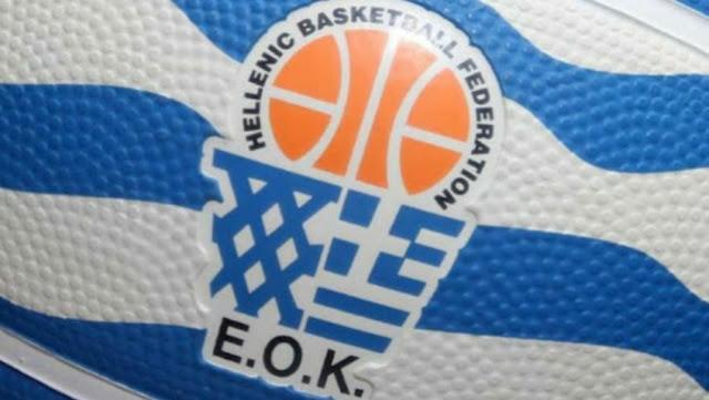Η Ελληνική Ομοσπονδία Καλαθοσφαίρισης ανακοίνωσε την αναστολή όλων των διοργανώσεων