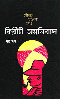 Kiriti Omnibus Vol - 6 by Nihar Ranjan Gupta (pdfbengalibooks.blogspot.com)