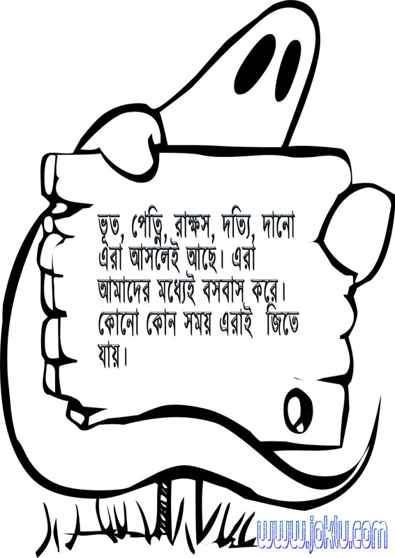 Monsters are real inspirational quote in Bengali