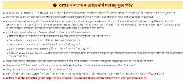 OFSS Bihar Intermediate Admission Online 2021