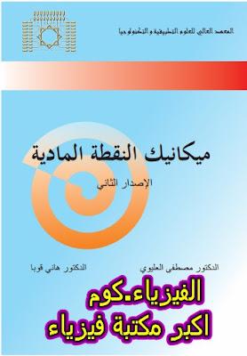 تحميل كتاب ميكانيك النقطة المادية pdf هاني قوبا