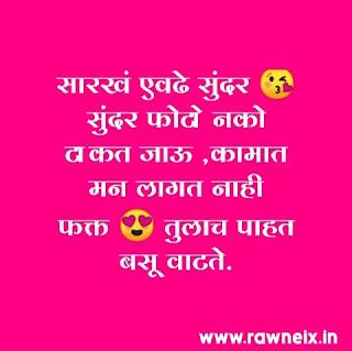 Funny Marathi Shayari