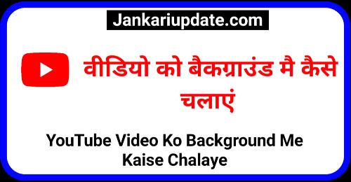youtube video ko background me kaise chalaye - jankariupdate