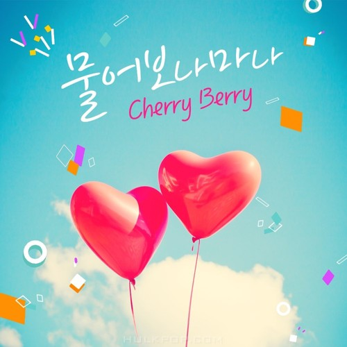 CherryBerry – 물어보나 마나 – Single