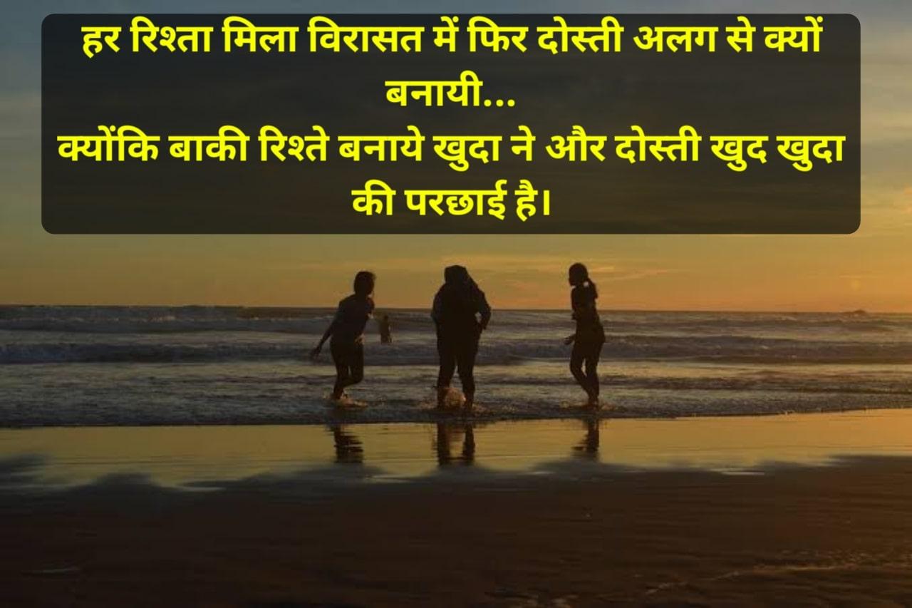 whatsapp dosti shayari image