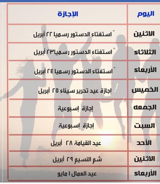 الاجازات الرسمية لشهر ابريل الحالى 2019