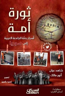 ثورة أمة . اسرار بعثة الجامعة العربية إلى سوريا - أنور مالك , pdf