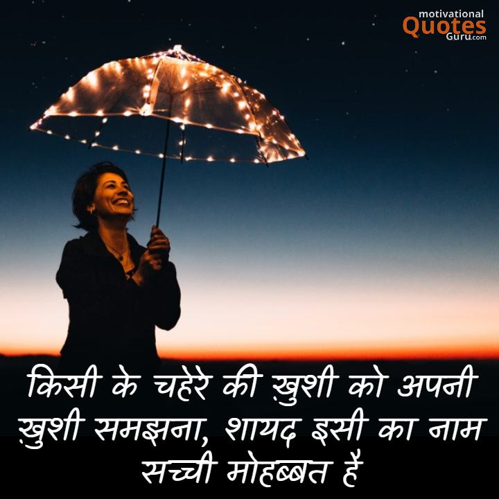 Love Quotes & Thought  in Hindi
