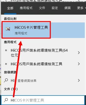 Pejslin 的學習筆記: 「HiCOS 卡片管理工具」解鎖自然人憑證