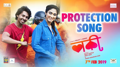 Majhya Dila Cho Song Lyrics - Luckee Marathi Movie - 2019