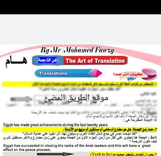 مذكرة فن الترجمة للثانوية العامة، اعداد مستر محمد فوزي الترجمة بقت سهلة