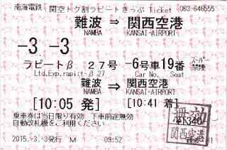 南海電鉄「関空トク割ラピートきっぷ」旧価格