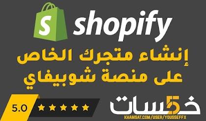 إمتلك متجرك  الإحترافي على منصة Shopify