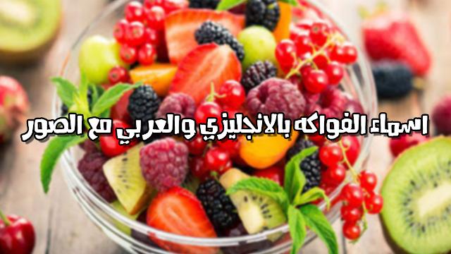 اسماء الفواكه بالانجليزي والعربي مع الصور وبالنطق