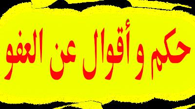 اقتباسات جميله ❤️ حكم و أقوال عن العفو والمغفرة 3