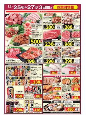 【PR】フードスクエア/越谷ツインシティ店のチラシ12/25(水)〜12/27(金) 3日間のお買得情報