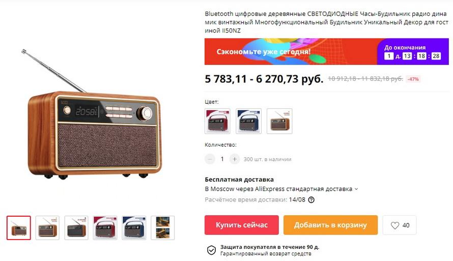 Bluetooth цифровые деревянные СВЕТОДИОДНЫЕ Часы-Будильник радио динамик винтажный Многофункциональный Будильник Уникальный Декор для гостиной II50NZ
