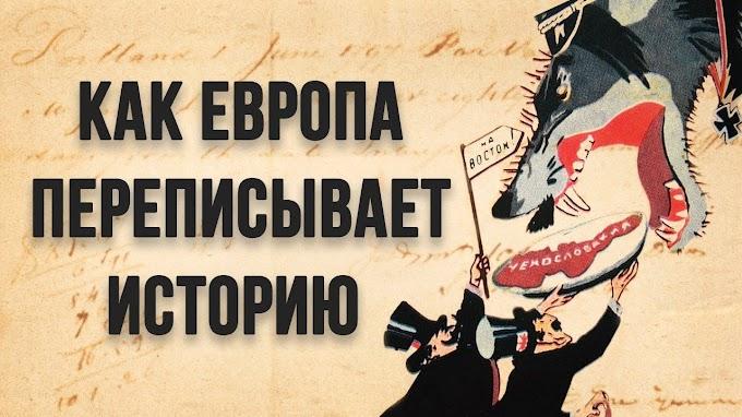 С целью искажения истории Европа обвинила Россию в искажении истории