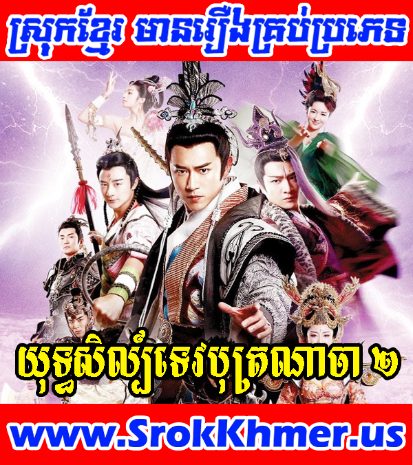 Khmer Movie - Yuthsil Tevaboth Na Ja Part 2 - The Investiture of the Gods 2015 - Movie Khmer - Chinese Drama