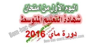 شهادة التعليم المتوسط 2016 : اليوم الأول