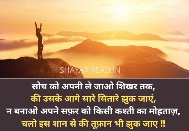 Best Khatarnak Royal Attitude Shayari Status in Hindi
