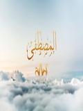 Assala 2018 El Mustafa