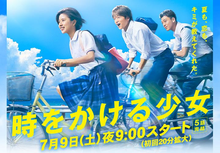 日劇穿越時空的少女線上看 劇集列表 Tokiwokakeru Shojo 黑島結菜 菊池風磨 – lovetvshowdramatv線上看