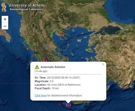 Ισχυρή σεισμική δόνηση νότια της Κρήτης