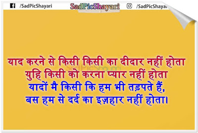 breakup shayari in hindi image