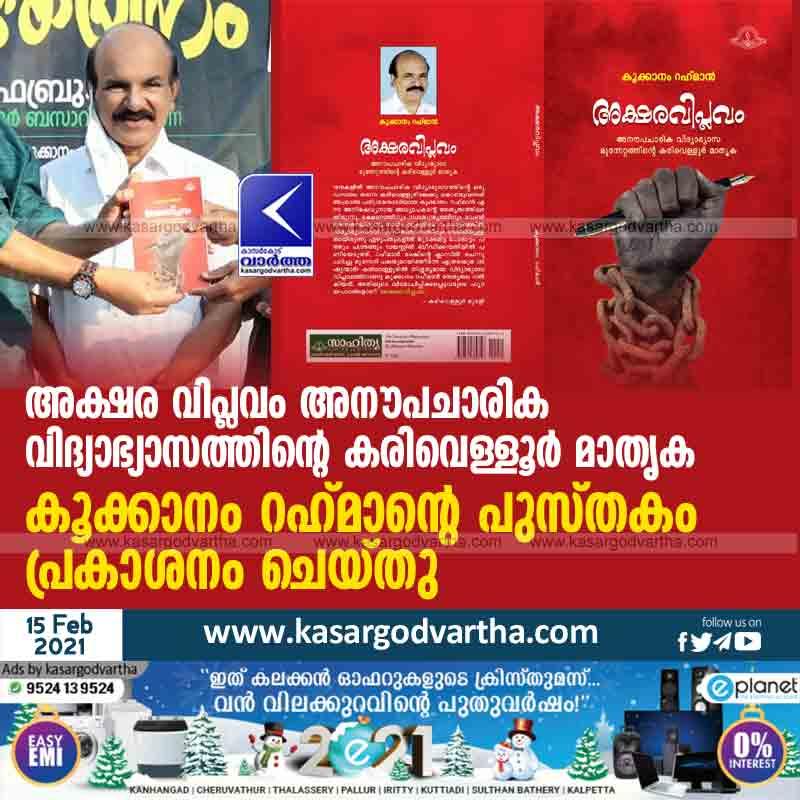 Kukkanam Rahman's book released