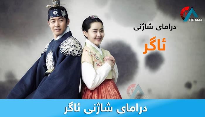 dramay shazhny igr alqay 44