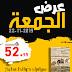 حوائط مطبخ فرز ثاني / عروض الجمعة