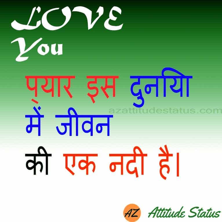 cute love status hindi image