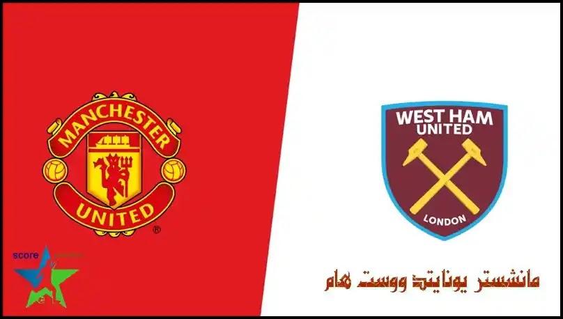 تشكيلة مانشستر يونايتد ضد وست هام,الدوري الانجليزي,مانشستر يونايتد