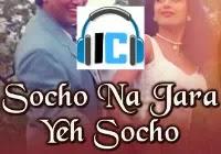 Socho Na Zara Lyrics | Alka Yagnik & Udit Narayan