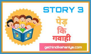 moral stories in hindi for students class 7