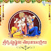 Sri Krishnaashtami 2017 Telugu greetings quotes wishes