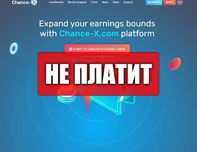 Скриншоты выплат с хайпа chance-x.com